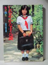 山脇一郎作品集  しなやかな十八歳 浅見ゆり子の一日