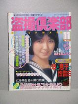盗撮倶楽部1985年11月 女のコNOZOKI生撮りマガジン セクシーアクション系