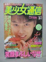 B級) 美少女通信 1990年3月号