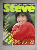 Steve スティーブ 1984年12月 創刊号