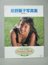 星野麗子(かとうれいこ) 写真集 Summer Book