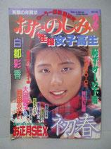 おたのしみ生撮女子高生 1992年2月 セクシーアクション系