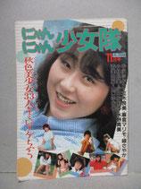 B級) にゃんにゃん少女隊 昭和60年11月
