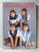 女子中学生制服図鑑
