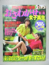 おたのしみ生撮女子高生 1991年8月 アクションカメラ増刊 セクシーアクション系