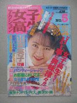 キズ等あり)アクション女子高生 NO.5 1993年12月 スーパー写真塾増刊