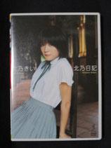 DVD 北乃きい 北乃日記