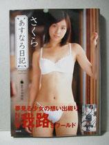 あすなろ日記 写真集 Vol.1 さくら 会田我路 ぶんか社