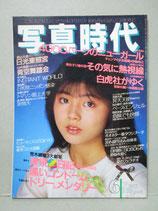 写真時代 1987年6月号 荒木経惟