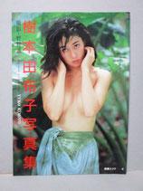 樹本由布子 写真集 別冊スコラ
