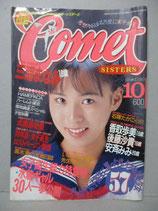 B級) コメット・シスターズ Comet SISTERS 1988年10月