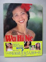 写真集 ワヒネ Wa Hi Ne ハワイの日系美女5人初ヌード