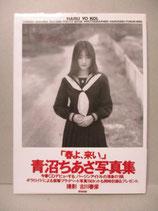 青沼ちあさ 写真集 HARU YO KOI. 春よ、来い。