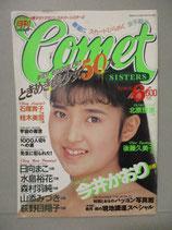 コメット・シスターズ Comet SISTERS 1988年6月