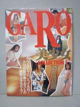 写真集 GARO美少女 COLLECTION 1 会田我路