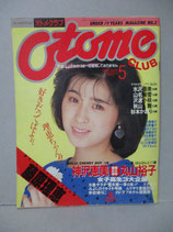 Otome CLUB オトメクラブ 1987年5月