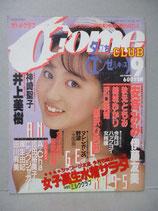 Otome CLUB オトメクラブ 1988年9月