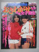 おさわがせ盗撮女子高生 アクションカメラ増刊 1987年1月