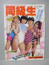 同級生 女子高生NEWS 1986年5月 VOL.2