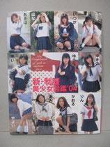 新・制服美少女図鑑 '04 会田我路