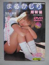 まるかじり 川村遥  写真集&DVD