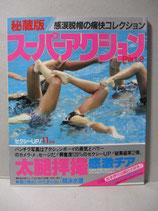 秘蔵版 スーパーアクション Part.2 昭和59年10月 チアガール パンチラ セクシーアクション系