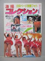 セクシーアクション6月増刊 1982年 激撮コレクション チアガール チアリーダー パンチラ