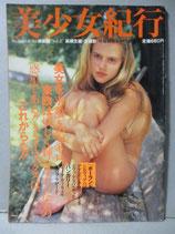 B級)美少女紀行 Vol.2 東欧編
