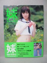 妹'03制服 ゆきの 写真集 teen's Vol.6 会田我路 ぶんか社