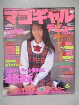 マゴギャルデビュー 1994年11月号 VOL.1 熱烈投稿増刊