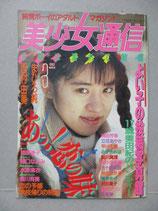 美少女通信 1992年3月号