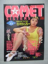 コメット・シスターズ Comet SISTERS 1986年11月