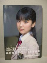 真野恵里菜 写真集 「真野恵里菜」 DVDあり