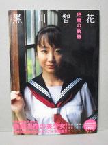 黒川智花 写真集 15歳の軌跡