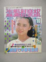 盗撮倶楽部1985年10月 女のコNOZOKI生撮りマガジン セクシーアクション系