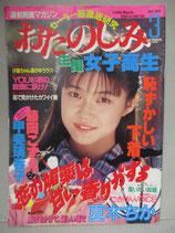 B級) おたのしみ生撮女子高生 1991年3月 セクシーアクション系