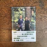 禅・チベット・東洋医学