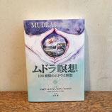 ムドラ瞑想 108種類のムドラと瞑想