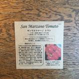 サンマルツァーノ トマト
