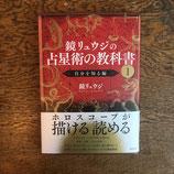 鏡リュウジの占星術の教科書Ⅰ