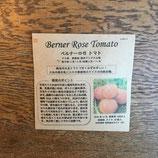 ベルナーロゼ トマト