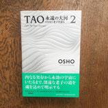TAO 永遠の大河2