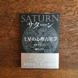 サターン 土星の心理占星術 新装版