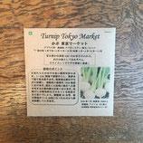 かぶ 東京マーケット