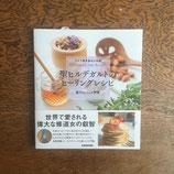 聖ヒルデガルトのヒーリングレシピ