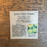 グリーンゼブラ トマト