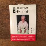 琉球の記憶 針突[ハジチ] 新版