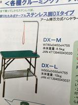 グルーミングテーブル 折り畳み式