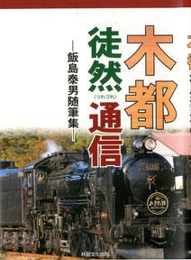 飯島先生の著書「木都徒然通信」