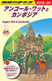 地球の歩き方 アンコールワットとカンボジア